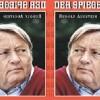 90 лет со дня рождения Рудольфа Аугштайна