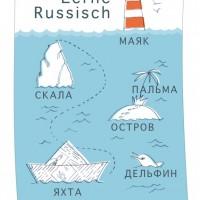 Русский для немцев в Гамбурге